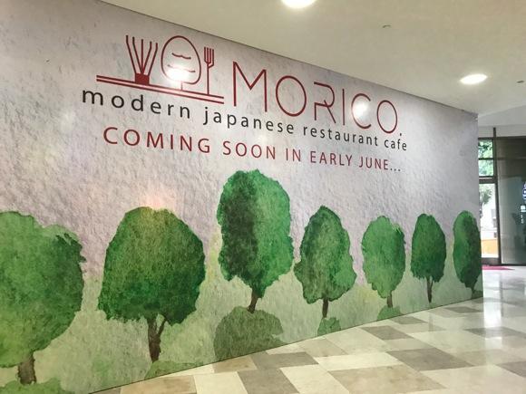 【店名変更?】MOF → MORICO ?
