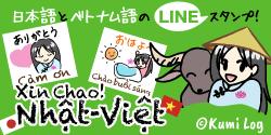 日本語・ベトナム語LINEスタンプ