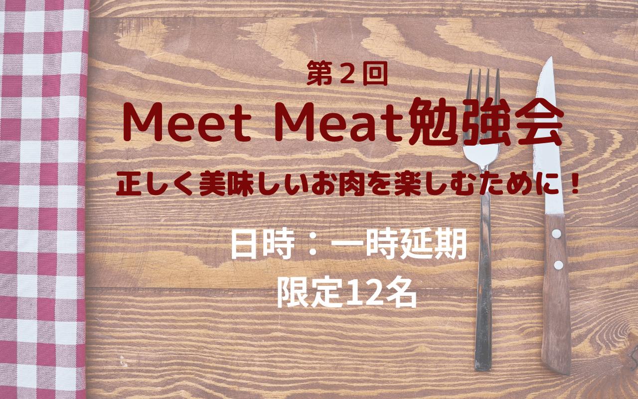 肉の勉強会延期のお知らせ