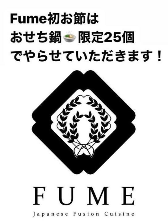 FUMEおせち